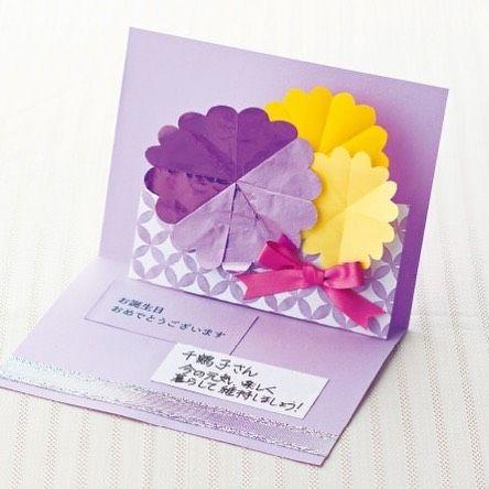 11月 菊のカード お祝いカード カード 手作り バースデーカード