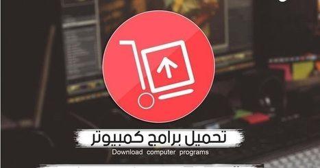 تحميل برامج كمبيوتر 2018 مجانا العديد من مستخدمي أجهزة الكمبيوتر يبحثون بشكل كبير جدا عن برامج للكمبيوتر بشكل عام لسن Computer Programming Computer Programming