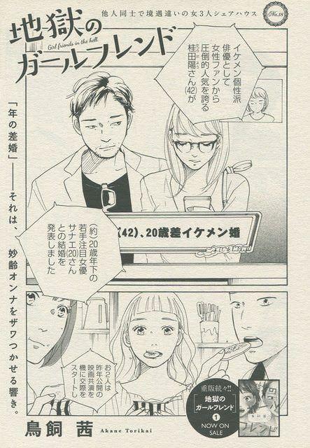 地獄のガールフレンド/18』鳥飼 茜   表紙, ジョージ朝倉, ガールフレンド