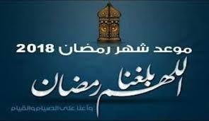 الفلكي اليمني احمد الجوبي يحدد أول أيام شهر رمضان المبارك Arabic Calligraphy Calligraphy