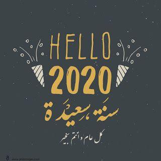 اجمل الصور للعام الجديد 2020 بطاقات وخلفيات تهنئة عام سعيد عليكم Beautiful Images Newyear New Year 2020