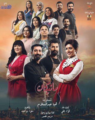 مانيكان Poster Movie Posters Image