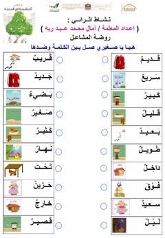 Join Language Arabic Grade Level Arabic School Subject Arabic Language Main Content Reading Sk Learn Arabic Online Learning Arabic Arabic Alphabet For Kids