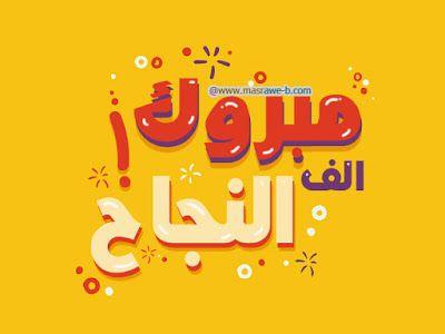صور نجاح 2020 Hd بوستات وخلفيات نجاح وتفوق School Logos Sunshine Homes Image