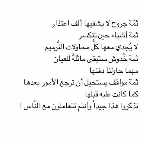 Pin By Eks On ك ل م ات Words Quotes Quotations Quotes