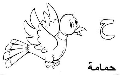 حرف الحاء ح الحروف العربية Alphabet Coloring Pages Learn Arabic Alphabet Alphabet Coloring