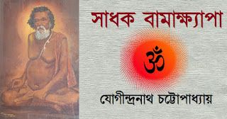 Bengali Pdf E Books For All Our Global Bengal Sadhok Bamakhepa By Jogindranath Chattopadhyay Ben Kamsutra Book Books E Book