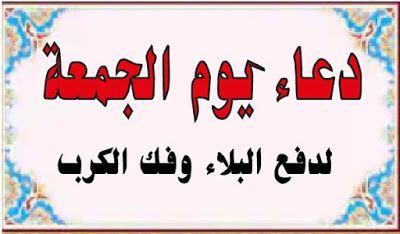سمسمة سليم دعاء يوم الجمعة لدفع البلاء وفك الكرب Calligraphy Arabic Calligraphy Arabic