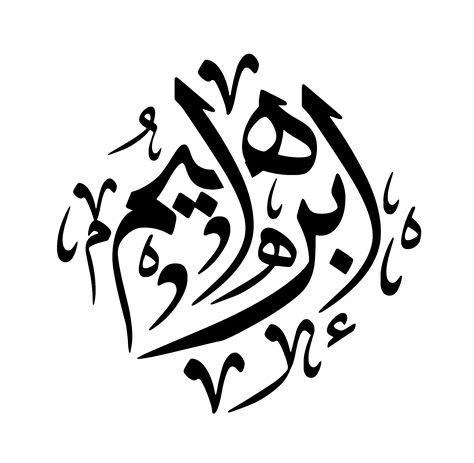 Pin Di Muhammad Pbuh