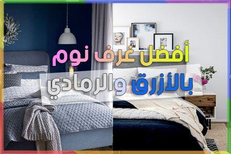 غرف نوم ازرق ورمادي Blue Gray Bedroom Blue Bedroom Bedroom