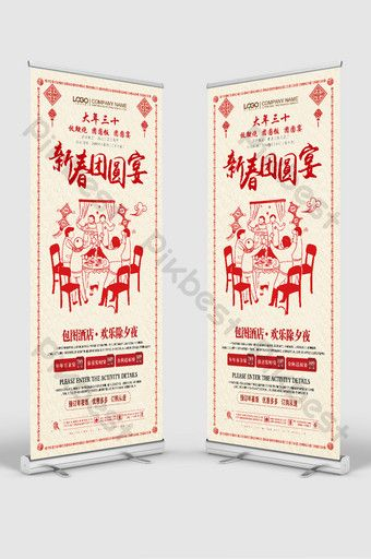 New Year S Eve Dinner Reservation And Promotion Roll Up Standee Design Psd Free Download Pikbest Standee Design Display Design Business Banner