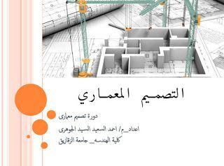 كتاب شرح التصميم المعماري Design Architecture Blog Book Design