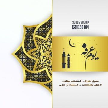 تصميم عيد الأضحى الرائع فخم ترف عيد مبارك عيد Png وملف Psd للتحميل مجانا Fashion Poster Design Adha Card Eid Al Adha