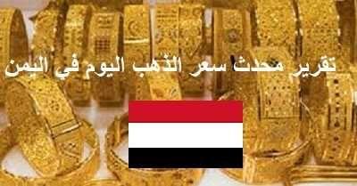 اسعار الذهب اليوم في اليمن تحديث سعر الذهب اليوم في اليمن Gold Price Gold