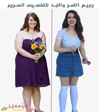 طريقة رجيم التمر واللبن لتخسيس 4 كيلو في الاسبوع بدون رياضة Dates And Milk Diet To Lose 4 Kg Per Week Without High Waisted Skirt Fashion Denim Skirt