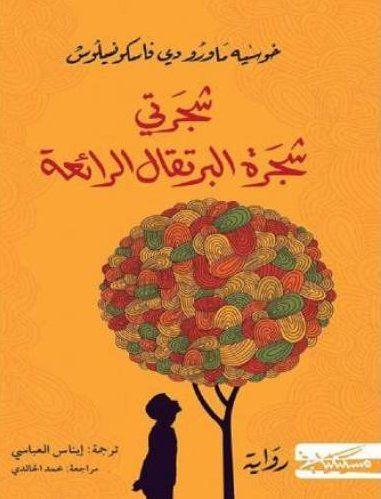 شجرتي شجرة البرتقال الرائعة للكاتب خوسيه فاسكونسيلوس Book Names My Books Books