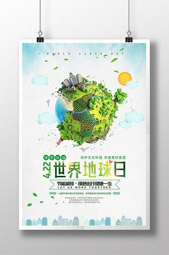 Over 1 Million Creative Templates By Pikbest Environmental Posters Creative Posters Earth Day Posters