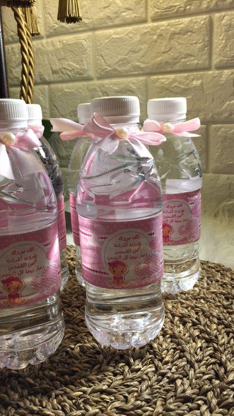 توزيعات ماء Diy Graduation Gifts Baby Shower Invitation Templates Candy Wedding Favors
