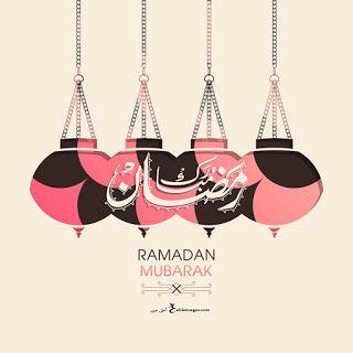 تهنئة رمضان 2021 بطاقات معايدة بمناسبة شهر رمضان Greetings Ramadan Cards