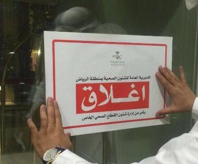 تعرف على أسباب غلق مستشفى المملكة شمال الرياض اخباريات Convenience Store Products Ecommerce Hosting Supportive