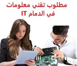 وظائف شاغرة في السعودية وظائف السعودية مطلوب تقني معلومات في الدمام It Electronic Engineering Software Engineer Electronic Technician