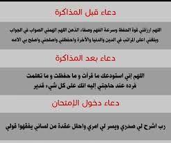 دعاء المذاكرة 2018 ادعية للفهم والحفظ بالصور Quran Quotes Love Study Motivation Quotes Islam Facts