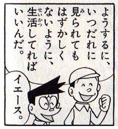 画像 思わず保存しちゃった画像 54 ドラえもんの吹き出し 編 28枚 2020 ドラえもん 画像 ドラえもん ドラえもん セリフ doraemon comics graphic illustration manga illustration