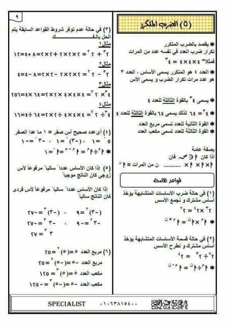 تحميل كراسة تدريبات الرياضيات للصف السادس الابتدائى الفصل الدراسى الثانى أ طارق عبد الجليل Bullet Journal Journal Notebook