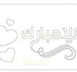 نشاط وورقة عمل اسلامية دعاء ركوب السيارة أوراق عمل تربية إسلامية لرياض المزبد Math Arabic Calligraphy Calligraphy