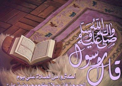 صور الصلاة على النبي يوم الجمعة عالم الصور Bathroom Remodel Shower Shower Remodel Cartoon Sun