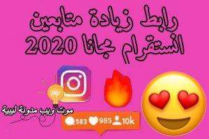 رابط زيادة متابعين انستقرام مجانا 2020 رشق متابعين انستا Instagram Followers Instagram