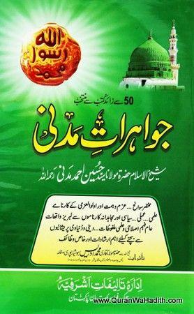 Jawahirat E Madni Maulana Hussain Ahmad Madni جواہرات مدنی Quranwahadith Free Ebooks Download Books Pdf Books Free Pdf Books