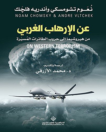 عن الإرهاب الغربي من هيروشيما إلى حروب الطائرات المسيرة Livres A Lire Bons Livres Livre De Lecture