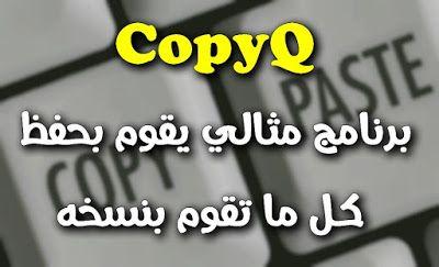 اليك برنامج Copyq يقوم بحفظ كل ما قمت بعمل له نسخ Copy معلومة يعرفها جميع الأشخاص حول العالم عن ميزة النسخ واللص Tech Company Logos Company Logo Amazon Logo