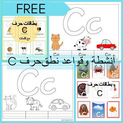 مدونة الحضانة أقوى الطرق في تعليم الاطفال حرف C مع كلمات و قواعد Preschool Learning Kindergarten Preschool