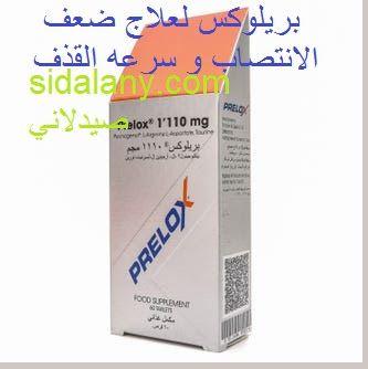 مكونات حبوب بريلوكس Dietary Pills Dietary Supplements