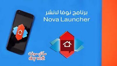 تحميل نوفا لانشر Nova Launcher اخف واسرع لانشر للأندرويد اخر اصدار Nova Launcher Gaming Logos Nintendo Games