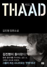 싸드/김진명 - KOREAN FICTION KIM JIN-MYEONG 2014 [Oct 2014]