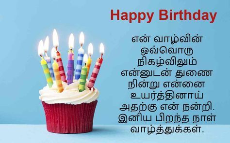 Happy Birthday Wishes In Tamil Tamil Kavithai Sms Birthday