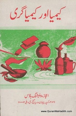 Kimiya Aur Kimiya Giri Hakeem Ismail کیمیا اور کیمیا گری حکیم اسماعیل Free Pdf Books Ebooks Free Books Pdf Books Download