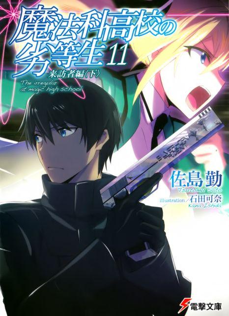 Mahouka Koukou No Rettousei Books 1 11 And Adaptation Thoughts