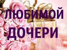 Pozdravleniya S Dnem Rozhdeniya Lyubimoj Docheri Youtube S Dnem