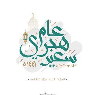 صور رأس السنة الهجرية 1441 تهنئة أول العام الهجري الجديد 2019 Happy Islamic New Year Hijri Year Islamic New Year