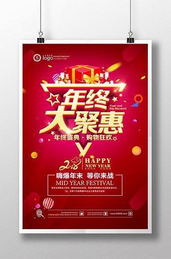 Year End Dajuhui New Year S Day Happy Red Dog Year Sale Poster Pikbest Templates Sale Poster Spring Festival Poster Dog Years