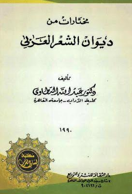 مختارات من ديوان الشعر العربي Pdf Arabic Books Pdf Books Download Pdf Books