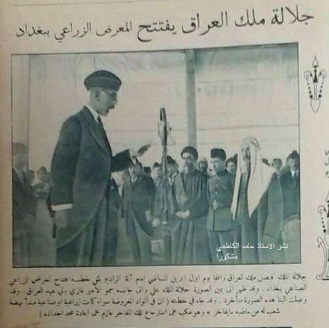أرشيف التراث العراقي السياسي والأجتماعي وكل ما يتعلق In 2020 Baghdad Political History Lawrence Of Arabia