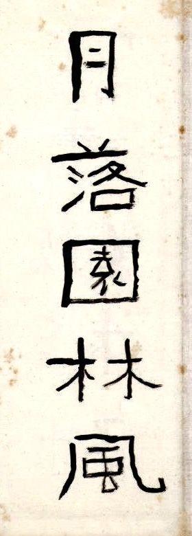ボード 書と画 Japanese Calligraphy のピン