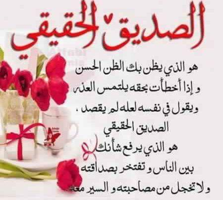 رسائل المساء للاصدقاء طويله انتقي منها ما يعجبك وشاركه مع أصدقائك Beautiful Arabic Words Sweet Quotes True Words