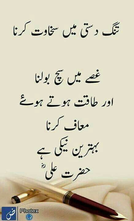 Pin by Khushi S on Hazrat Ali quotes | Ali quotes, Hazrat ali