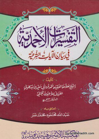 Al Tafseerat Al Ahamadiya التفـسيرات الأحمدية في بيان الآيات الشرعية ملا جيون Free Ebooks Download Books Books Free Download Pdf Free Ebooks Download